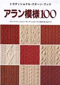 100 Aran Patterns