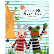 AMIGURUMI ANIMALS (crocheted, written in Japanese)