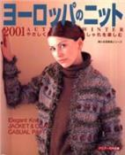 Elegant Knit Jacket & Coat Casual Pair [written in Japanese]