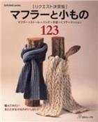 KNIT AND CROCHET ACCESSORIES, Nihon Vogue [written in Japanese]