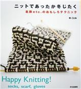 Happy Knitting! Socks, Scarf, Gloves [written in Japanese]